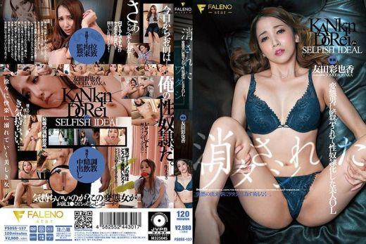 FSDSS-137 Ayaka Tomoda จับสาวมาขังเย็ด เสร็จแตกในหีทุกวัน
