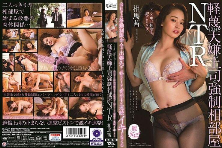 KIRE-017 NTR Business Trip Akane Soma หัวหน้าควยใหญ่ ไม่อยากออกจากห้อง