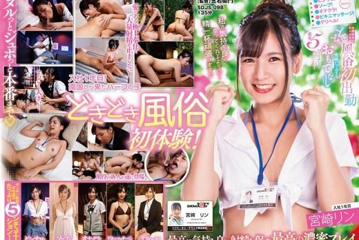 SDJS-098 Rin Miyazaki หนังใหม่น้องริน เธออินนวดควย สาวลูกครึ่งไทย JAV
