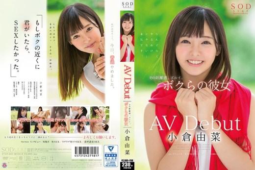 STAR-854 ซับไทย Yuna Ogura อยากเป็นสาวเต็มตัว เอวีซับไทย