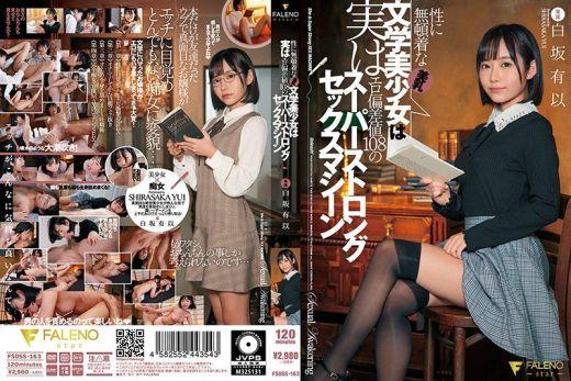 FSDSS-163 เด็กเรียนวัยใส ติดใจวิชารัก Yui Shirasaka