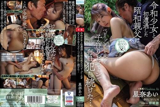 หนังโป๊ PRED-282 สาวติดควยพ่อ โดนล่อหีทั้งคืน Ai Hoshina
