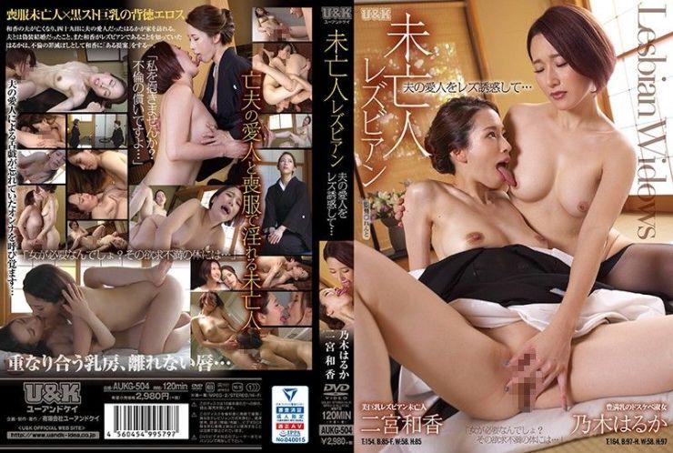AUKG-504 Lesbian Widow Waka Ninomiya & Haruka Nogi