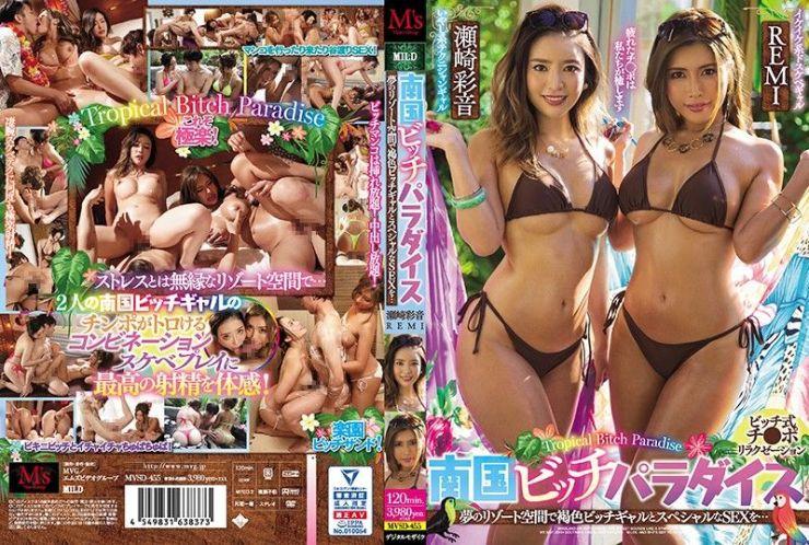 MVSD-455 Tropical Slut Paradise Special Sex With Tanned Nymphos REMI Ayane Sezaki