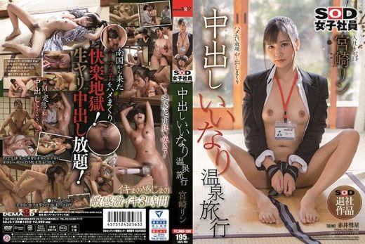 SDJS-108 Creampie Service Hot Spring Trip SOD Female Office Worker Miyazaki Rin