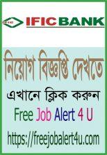 IFIC ব্যাংকে নিয়োগ বিজ্ঞপ্তি প্রকাশ | IFIC Bank Job Circular 2017