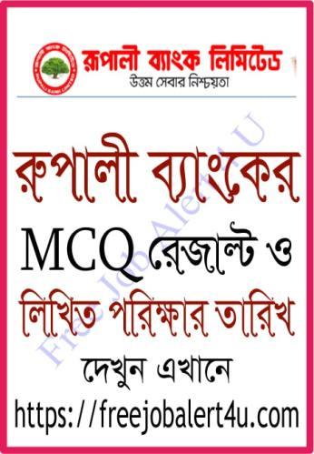রুপালী ব্যাংকের MCQ রেজাল্ট ও লিখিত পরীক্ষার তারিখ