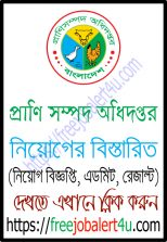 Department Of Livestock Services (DLS) Job Circular