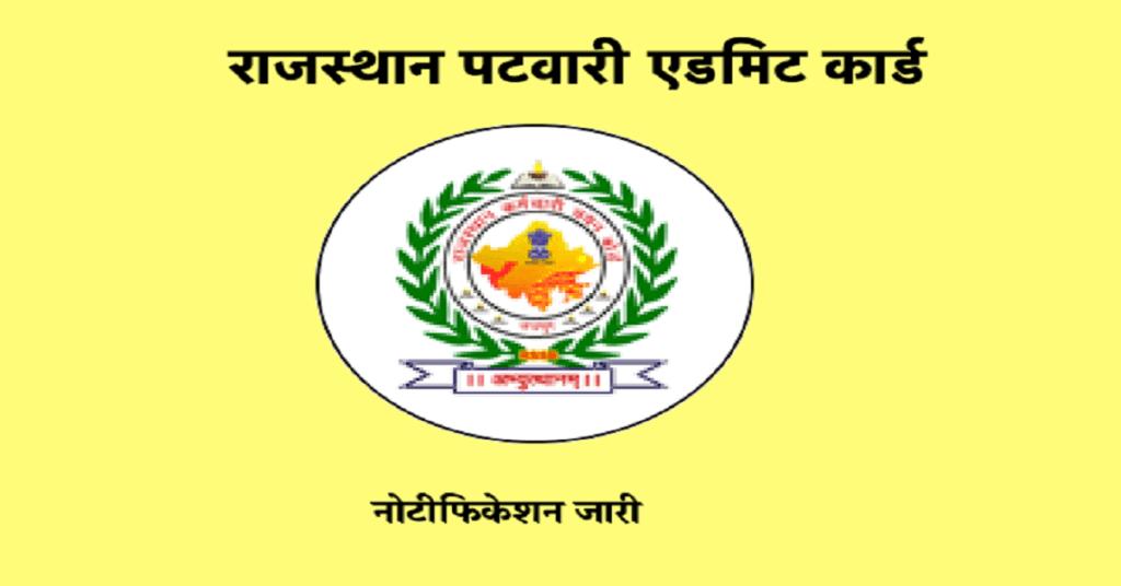 Rajasthan Job Vacancy