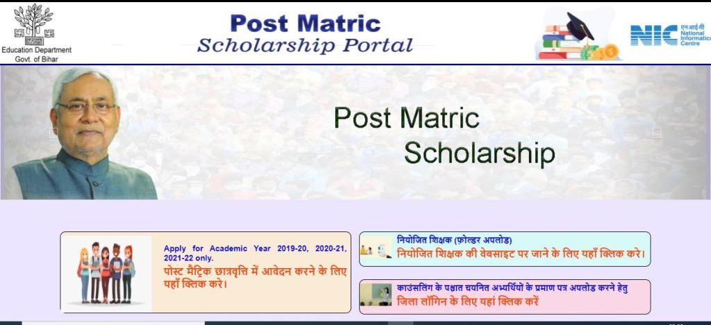 Post Matric Scholarship Bihar