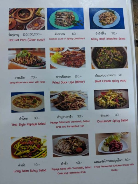 Street food menu, complete with duck lips - didn't know ducks had lips