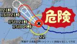 フィリピン 台風22号