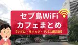 セブ島WiFiカフェ【マボロ、ラホッグ、アパス周辺版】