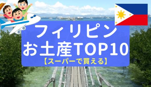 フィリピンお土産ランキングTOP10