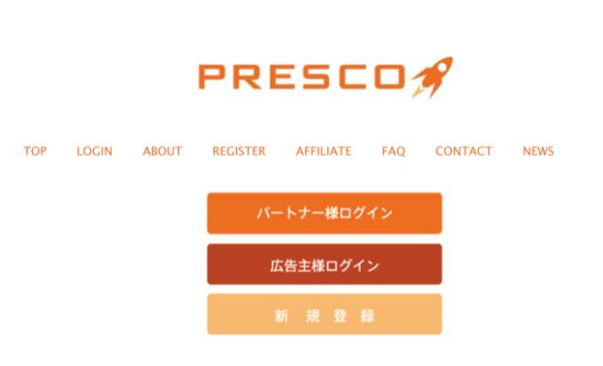 オススメのアフィリエイト「PRESCO」