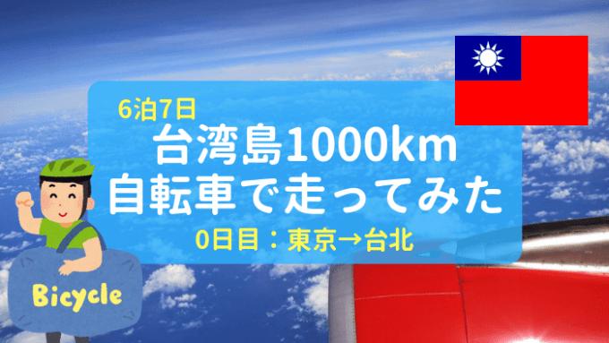 【環島】台湾自転車一周の旅、0日目