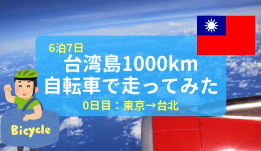 【環島0日目】飛行機で台北へ!士林夜市の屋台は安くて激ウマなのでオススメ!