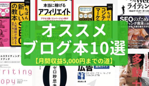 【おすすめ本】月間収益5,000円を目指す初心者ブロガーが読むべき10冊!
