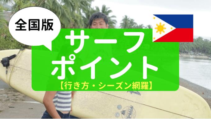 フィリピンサーフスポットまとめ