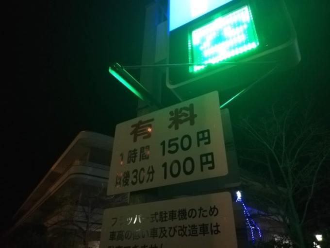 弘法の里湯:駐車場は150円/時間