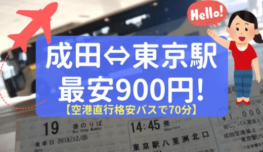 【京成バス】成田空港→東京駅までたったの900円!しかも70分で行く方法。