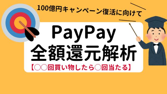 PayPay全額キャッシュバック当選確率を解析してみた。