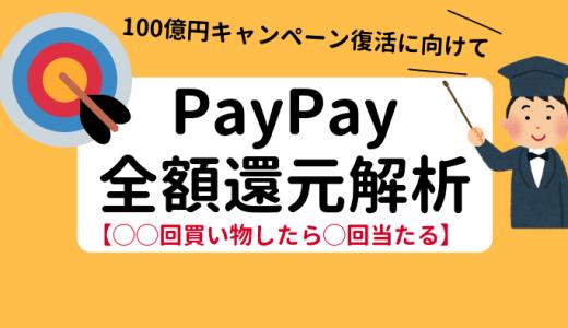 【100億円キャンペーン終了】PayPay全額キャッシュバック当選率の解析結果【復活にむけて】