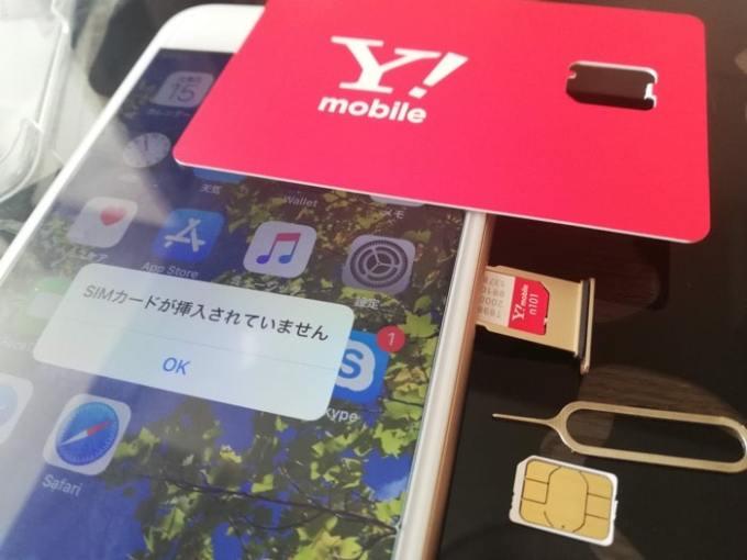 ワイモバイル移行:SIM入れ替え