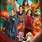 Monster Hunt 2 (2018) [CHINESE]