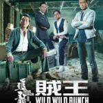 Chasing the Dragon II: Wild Wild Bunch (2019) [CHINESE Movie]