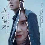 Download The Intruder (2020) Korean Full Movie Mp4
