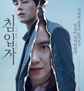 The Intruder (2020) Korean Full Movie Mp4 Download