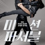 Download Movie Mission Possible (2021) (Korean) Mp4