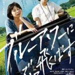 Download Movie Blue Hour (2019) (Japanese) Mp4