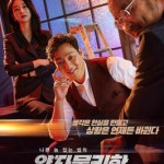 Download Movie By Quantum Physics: A Nightlife Venture (2019) (Korean) Mp4