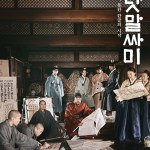 Download Movie The King's Letters (2019) (Korean) Mp4