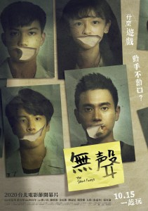 The Silent Forest (2020) (Chinese)