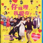 Download Movie I Love You, You're Perfect, Now Change! (2019) (Chinese) Mp4