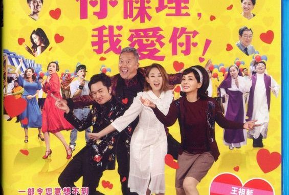 I Love You, You're Perfect, Now Change! (2019) (Chinese)