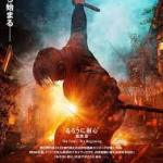 Download Movie Rurouni Kenshin: Final Chapter Part I – The Final (2021) (Japanese) Mp4