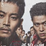 Download Movie The Blood of Wolves II (2021) (Japanese) Mp4