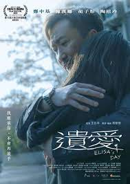 Elisa's Day (2021) (Chinese)