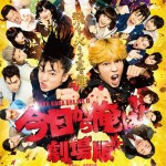 Download Movie From Today, It's My Turn: The Movie (2020) (Japanese) Mp4