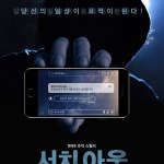 Download Movie Search Out (2020) (Korean) Mp4