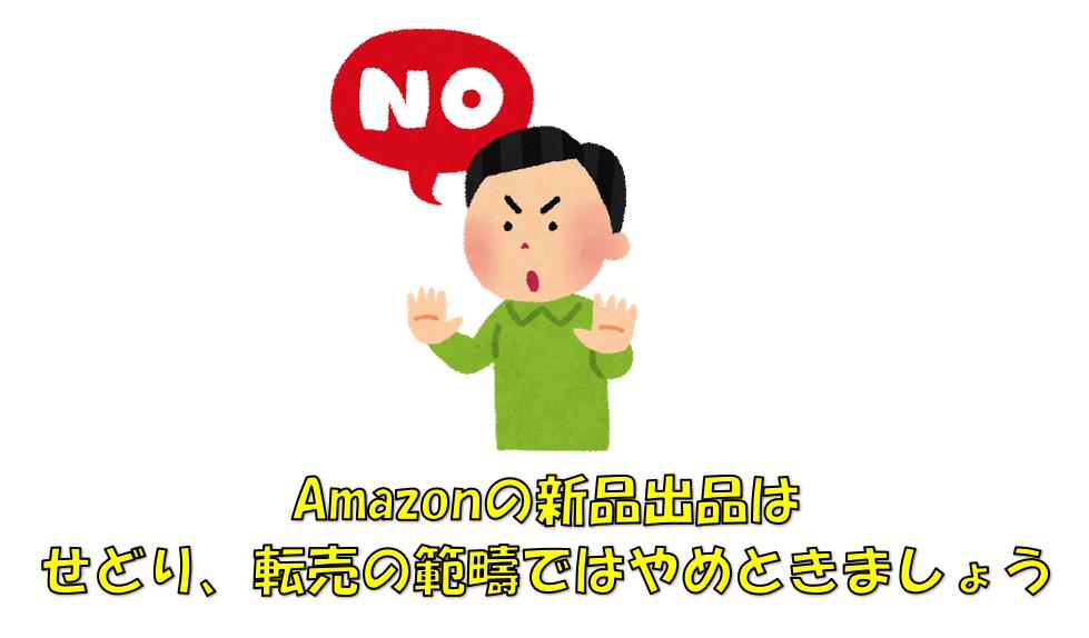 Amazonせどりで新品出品は規約違反!だからもうやめようよ...