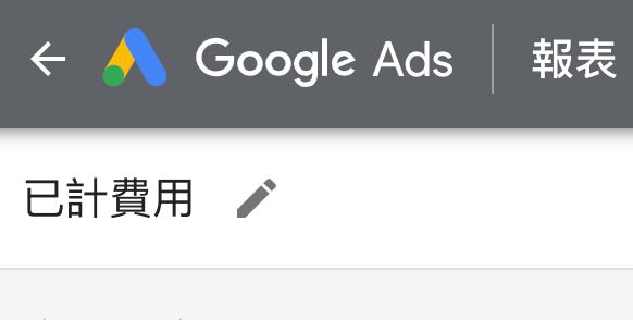 Google Ads已計費用3