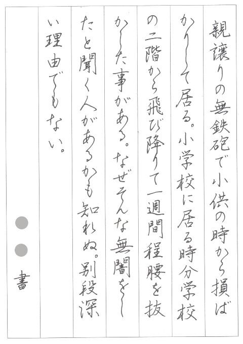 ペン字検定3段 夏目漱石