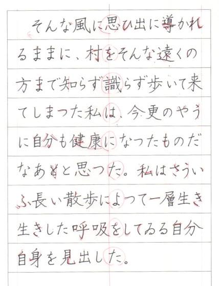 nhk ペン字検定4段課題