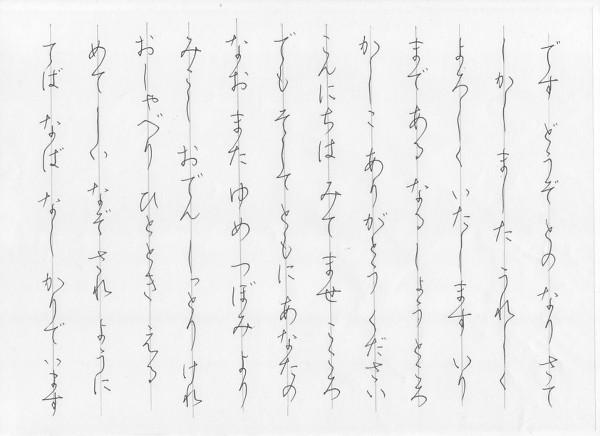 ペン字仮名連綿