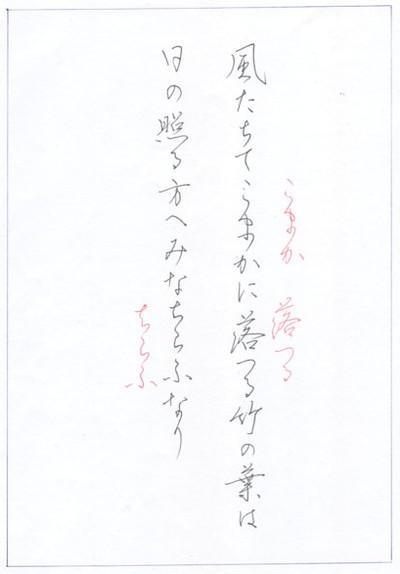 ペン字 北原白秋